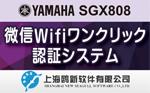 上海鴎新微信Wifiワンクリック認証システム